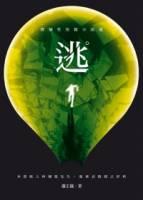 逃:實驗性短篇小說選