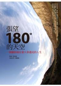 張望.180度的天空:一個攝影師在蒙大拿遇見的人生