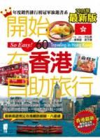開始在香港自助旅行(2010 ~ 2011年最新版)
