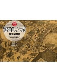 繁華之城《東京夢華錄》