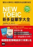 NEW TOEIC 新多益單字大全(附11.5小時 4種版本MP3)