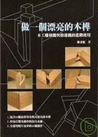 做一個漂亮的木榫—木工雕刻機與修邊機的進階使用