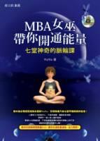 MBA女巫帶你開通能量(1書+1DVD):七堂神奇的脈輪課