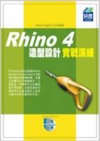 Rhino 4 造型設計實戰演練 附範例VCD