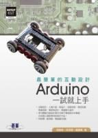 最簡單的互動設計 Arduino一試就上手 附CD*1