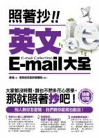 照著抄!英文E-mail大全(附贈能抄也能回光碟:全書E-mail完整文字檔+Outlook 15款