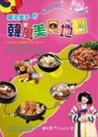 韓流推手的韓風美食地圖