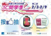 2014 桃園火車站前商圈3C開學季開跑囉!