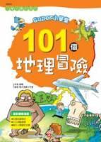 SUPER小學堂-101個地理冒險