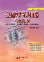 金融專業知能考前速成 含會計學概要 貨幣銀行學概要 票據法概要