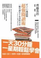 超強閱讀術:一個月讀五十本書的方法