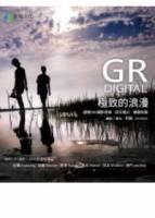 GRD:極致的浪漫