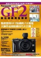 Panasonic Lumix GF2 數位相機完全解析