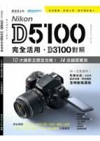 Nikon D5100完全活用 D3100對照