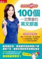 100個一定要會的英文部首:徐薇英文UP學堂(附MP3)
