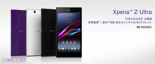Sony 於日本推出純 WiFi 版本的 Xperia Z Ultra 平板