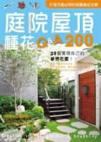 庭院屋頂種花Q A200