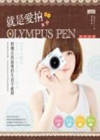 就是愛拍Olympus PEN:相機女孩最愛的生活手感照