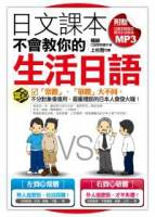 日文課本不會教你的生活日語(附贈日籍老師親錄實用生活對話MP3)
