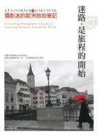 迷路,是旅程的開始:攝影迷的歐洲旅拍筆記