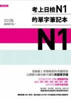 考上日檢N1的單字筆記本