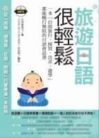 旅遊日語很輕鬆:一本『自助旅行.採買.出差.遊學』都能暢行無阻的日語會話書 附MP3