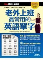 老外上班最常用的英語單字數位學習版【書+ 1片電腦互動光碟 含朗讀MP3功能 】