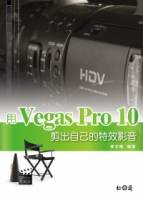 用Vegas Pro 10剪出自己的特效影音