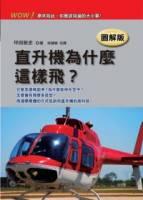 直升機為什麼這樣飛? 圖解版