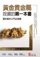黃金貴金屬投資的第一本書:寶來教你入門必修課