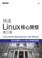 精通Linux核心開發 第三版