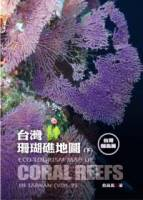 台灣珊瑚礁地圖 下 離島篇