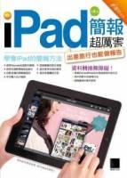 我的iPad簡報超厲害!