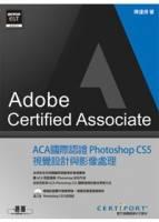 ACA國際認證:Photoshop CS5視覺設計與影像處理 附DVD*1