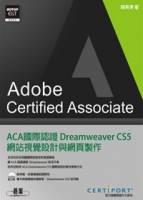 ACA國際認證:Dreamweaver CS5網站視覺設計與網頁製作 附DVD