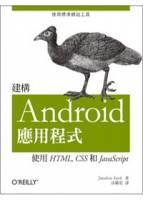 建構Android應用程式:使用HTML CSS和JavaScript