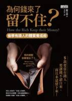 為何錢來了留不住?:偷學有錢人的體質養成術