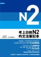 考上日檢N2的文法筆記本