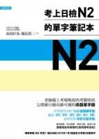 考上日檢N2的單字筆記本