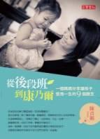 從後段班到康乃爾:一個媽媽分享讓孩子受用一生的9個觀念