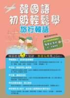 韓國語初級輕鬆學:旅行韓語 附MP3