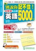 別說你記不住:初學者必練英語5000句(1書+1MP3)