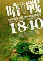 暗戰1840:鴉片戰爭原來是一場金融戰爭