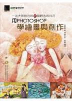 用Photoshop學繪畫與創作:一流大師教我的29個觀念和技巧 附CD