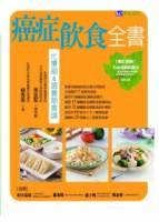 癌症飲食全書 附別冊增訂版