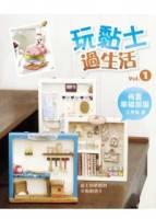 玩黏土過生活 Vol.1 佈置幸福部屋