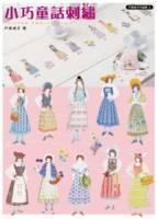小巧童話刺繡