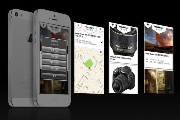 Photoblog 攝影札記行動版 iPhone App 可以下載了!