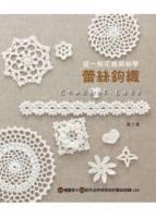 從一枚花樣開始學蕾絲鉤織:54種圖樣&65款作品拼接而成的蕾絲鉤織Life