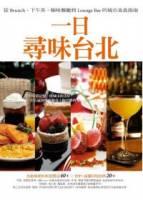 一日,尋味台北:從Brunch 下午茶 極味餐廳到Lounge Bar的城市美食指南